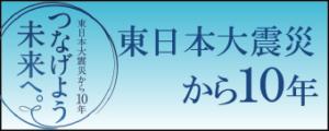 東日本大侵害から10年つなげよう未来へ