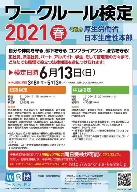 ワークルール検定2021・春