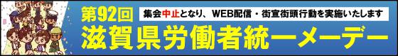 第92回滋賀県労働者統一メーデー