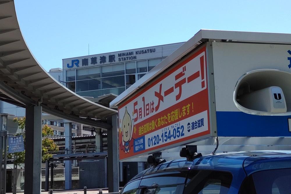 第92回滋賀県労働者統一メーデー,労働組合,連合滋賀,宣伝カー