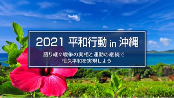 平和行動in沖縄,連合,Youtube,労働組合,動画