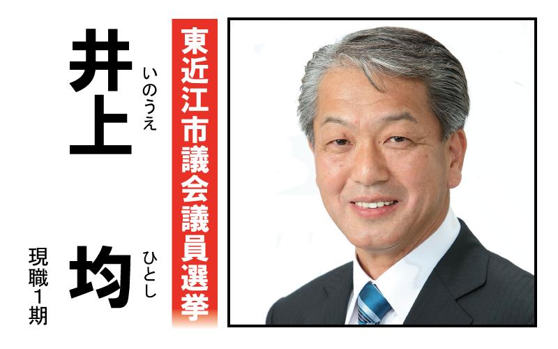 井上均,いのうえひとし,東近江市議会議員選挙