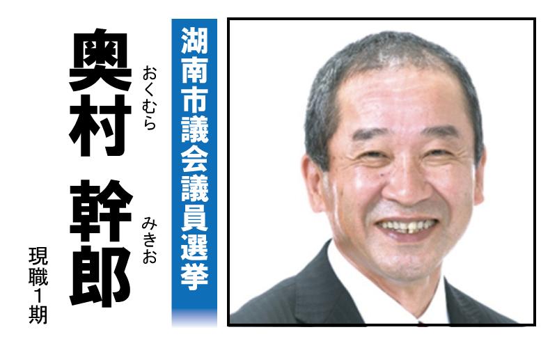 奥村幹郎,おくむらみきお,湖南市議会議員選挙