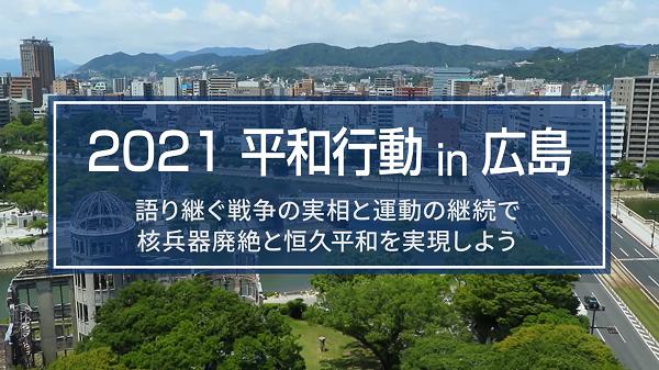 平和行動in広島,連合,日本労働組合総連合会,語り継ぐ戦争の実相と運動の継続で核兵器廃絶と恒久平和を実現しよう,Youtube,労働組合,動画