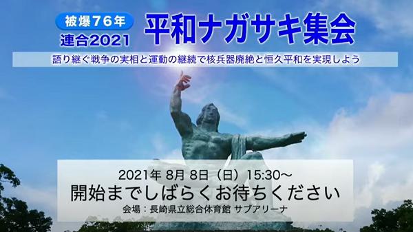 平和行動in長崎,連合,Youtube,労働組合,動画