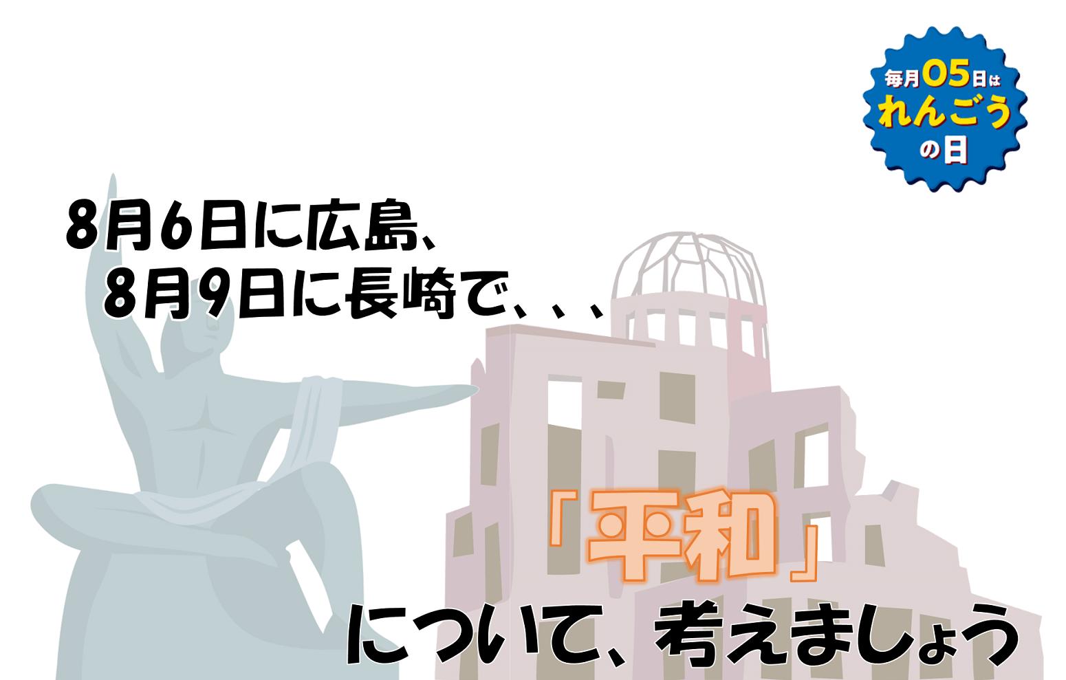 毎月05日はれんごうの日,連合滋賀,連合,労働組合,あつまれユニオンスクエア