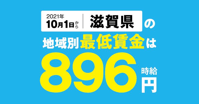 2021滋賀県最低賃金,最賃,2021年10月1日から滋賀県の地域別最低賃金は896円