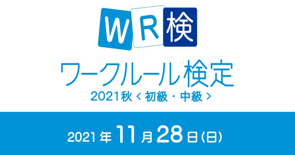 ワークルール検定2021秋初級・中級,ワークルール検定協会,2021年11月28日