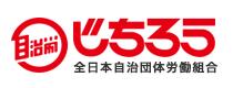 自治労のロゴ,自治労滋賀県本部