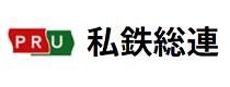 私鉄総連のロゴ,私鉄県協