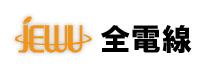 全電線のロゴ