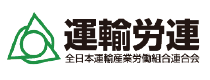 運輸労連のロゴ
