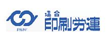 印刷労連のロゴ