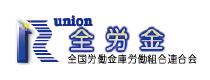 全労金のロゴ