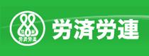 労済労連のロゴ