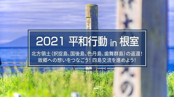 2021平和行動in根室,2021年9月10日,労働組合,日本労働組合総連合会,ユニオニオン,Youtube,動画,連合滋賀