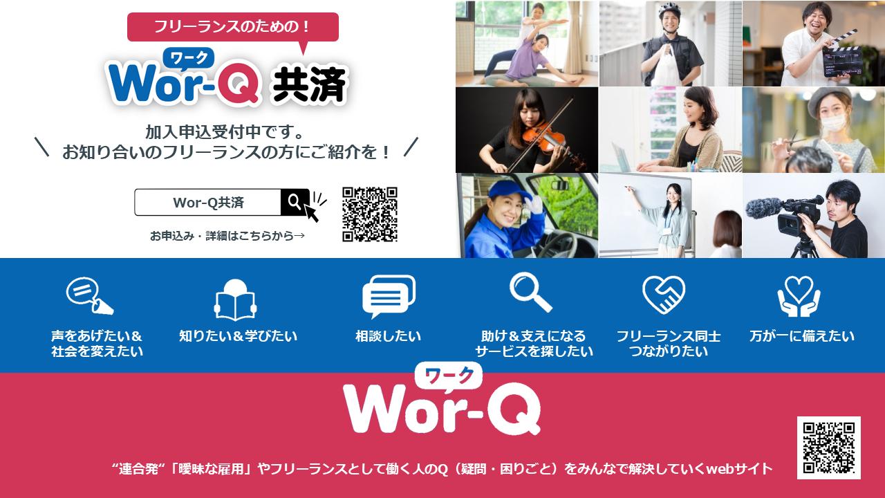 Wor-Q共済,フリーランス,曖昧な雇用で働き人の問題解決サイト,労働組合,連合滋賀