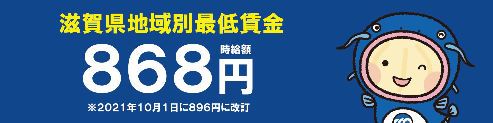 滋賀県最低賃金,時給額868円,2021年10月1日から時給額896円,最賃,地域別,連合滋賀,労働組合