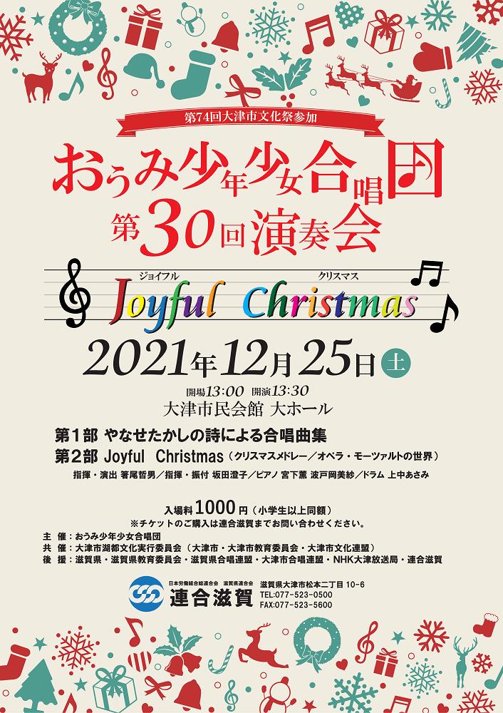 連合滋賀,おうみ少年少女合唱団第30回定期演奏会ポスター,チラシ,ビラ