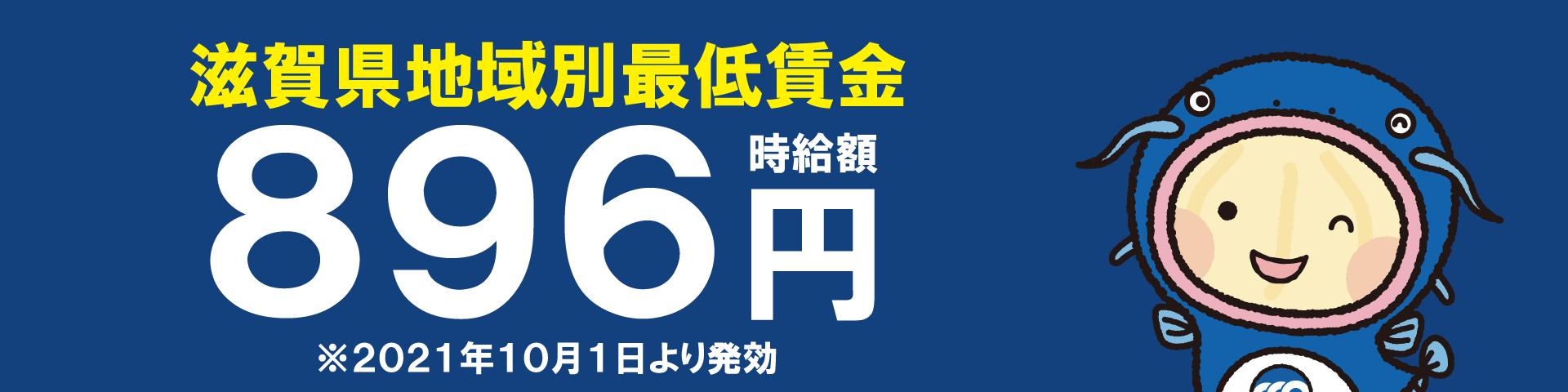 滋賀県最低賃金,時給額896円,2021年10月1日発効,最賃,地域別,連合滋賀,労働組合