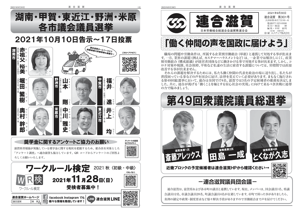 連合滋賀第301号<2021年9月30日発刊>